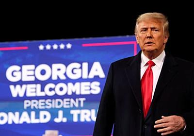 大統領選結果改ざん圧力か トランプ氏、米有力紙報道 | 共同通信