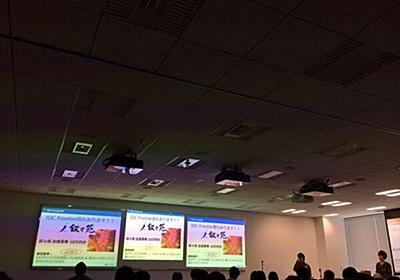 Open Hack Day Japan 2 プレイベントのまとめ - synblog