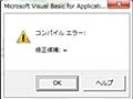 [ VBA ] Sub プロシージャの呼び出しで [ コンパイルエラー: 修正候補: ] – 行け!偏差値40プログラマー
