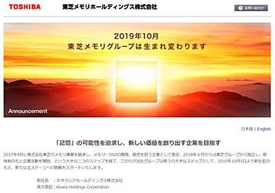 東芝メモリ、社名を「キオクシア」に変更 「上場企業への第一歩を踏み出す」 - ITmedia NEWS
