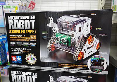 micro:bitを使ったロボット工作キットがタミヤから、障害物をよけて自動走行 - AKIBA PC Hotline!