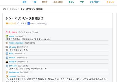 ブラウザ版はてブのお気に入りユーザーのコメントを一括表示するブックマークレット - チラウラヤーン3号