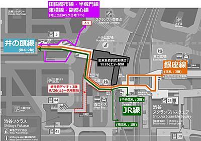渋谷駅、井の頭線からJR・銀座線の乗換ルートを変更。9月26日から新通路 - Impress Watch