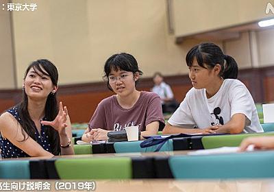 東大が悩む女子学生「3割の壁」 世界に遅れるジェンダーギャップ解消   NHK