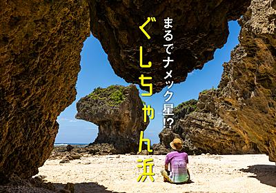 まるでナメック星?ぐしちゃん浜は沖縄南部の穴場ビーチ【ドライブにおすすめ!】