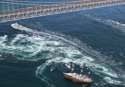 春の美しい渦潮見られます 鳴門海峡:朝日新聞デジタル