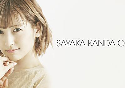神田沙也加 | SAYAKA KANDA Official