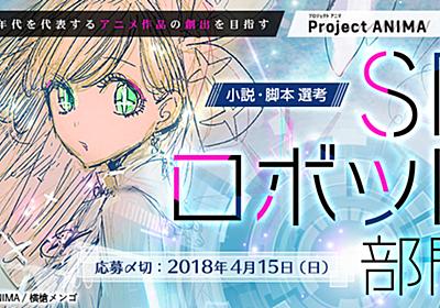 【小説投稿コンテスト】Project ANIMA SF・ロボット部門(小説作品)