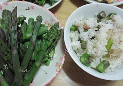 アスパラガスの炊き込みご飯で旬を味わう♪とっても簡単でおいしい - 貯め代のシンプルライフと暮らしのヒント