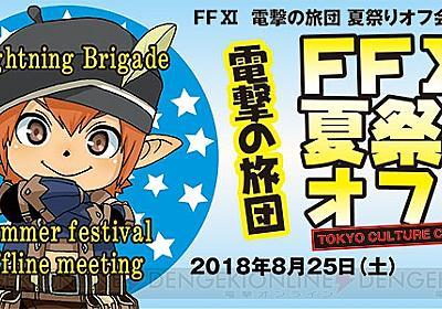 電撃 - 永野護氏や水野良氏らが『FFXI』への想いを語る。電撃の旅団イベントに寄せられたメッセージ【電撃PS】