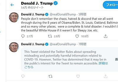 Twitter、トランプ大統領の「私はもう新型コロナにかからない」ツイートにラベル - ITmedia NEWS