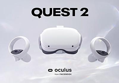 Facebook、スタンドアロンVR HMD「Oculus Quest 2」を10月発売 3万7100円から - ITmedia NEWS