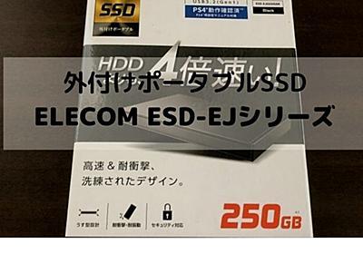 【外付けポータブルSSD】ELECOM ESD-EJシリーズをレビュー! – モリブロ