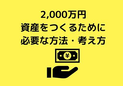 2000万円をたくわえるための方法・必要なものについて考えてみた | こつこつとスマートに暮らそう