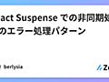 React Suspense での非同期処理のエラー処理パターン