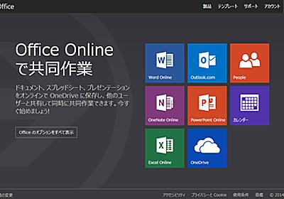 米Microsoft、ブラウザ版無料Officeの「Office Online」を発表 -INTERNET Watch Watch