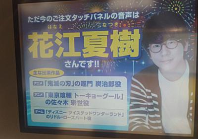 はま寿司コラボは店員向け音声も声優が担当するため、今は店員が炭治郎に怒られながら働いているらしい - Togetter
