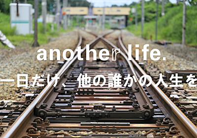 another life.(アナザーライフ)|一日だけ、他の誰かの人生を。