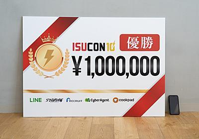 ISUCON10 本選の結果発表と全チームのスコア : ISUCON公式Blog