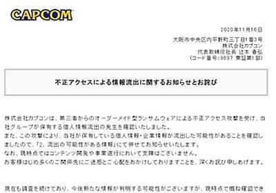 カプコン、不採用者の応募書類を破棄せず 採用ページには「責任を持って破棄」と記載も、サイバー攻撃で情報流出の可能性 - ITmedia NEWS