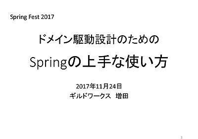 ドメイン駆動設計のための Spring の上手な使い方
