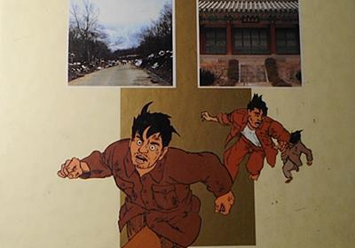 『まんが朝鮮の歴史』を読み終えて - 紙屋研究所