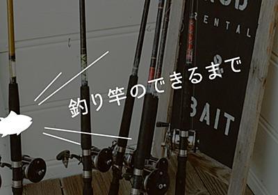 ロッドの製造工程は意外と手作業が多い!?釣り竿のできるまでをお勉強! | ElephantMask