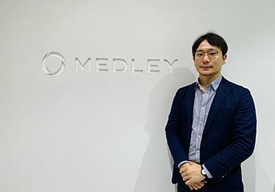 医療システムのオープンソース化目指し、メドレーが30億円のプロジェクト「MEDLEY DRIVE」始動 - CNET Japan