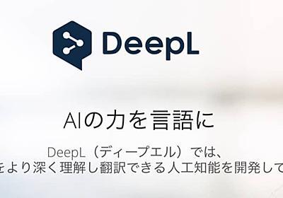 翻訳サービス DeepLを使ってみた | MJ392