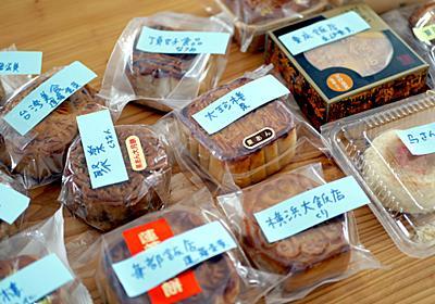 トータル1万kcal超?マイベスト月餅はこれだ!|横浜オールド中華探訪24|中秋節スペシャル企画 | 80C