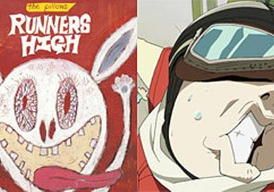 Animetion & too smoking the pillows - アニメファンにとってのthe pillowsというバンド - ご機嫌よう。さようなら。