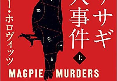 【書評】『カササギ殺人事件』と、「下巻、ある?」案件について - Under the roof