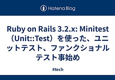 Ruby on Rails 3.2.x: Minitest(Unit::Test)を使った、ユニットテスト、ファンクショナルテスト事始め - #tech