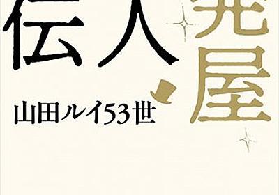 『一発屋芸人列伝』大きく勝って、大きく負けた山田ルイ53世が、負けの中に見出した勝機 - HONZ