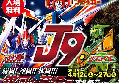 J9って知ってるかい?「ブライガー」などシリーズ3作の展示イベントが中野で - コミックナタリー