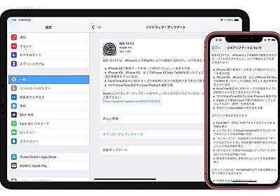 Apple、iPhone XRで触覚タッチを使った通知のプレビューをサポートし複数の不具合を修正した「iOS 12.1.1」を正式にリリース。 | AAPL Ch.