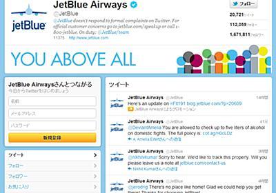 """フォロワー160万人の航空会社がTwitterユーザーにぶつけた""""怒り"""" - ITmedia エンタープライズ"""