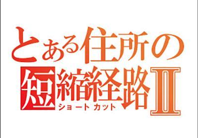 [ウェブサービスレビュー]とにかく短い短縮URLサービス--漢字を使った「跳.jp」 - CNET Japan