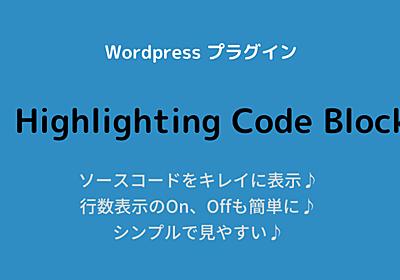 Cocoonのソースコード表示ではなく「Highlighting Code Block」を導入してみた | はっぴ~ぐぅ♪