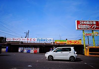 岡山には「平田食事センター」という伝説の食堂があったのさ…   バイクでどっかいこ