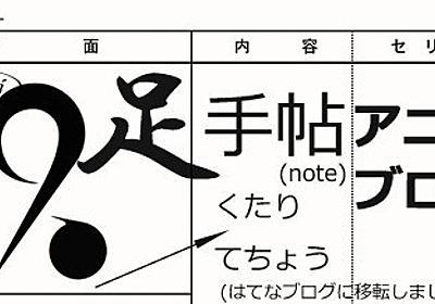 ブラッシュアップ!はてなブログHTTPS適応 - 玖足手帖-アニメブログ-