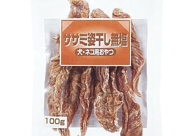 ペットフードから「サルモネラ菌」、14匹死亡か 食品ではなく「生活用品」扱い : J-CASTニュース