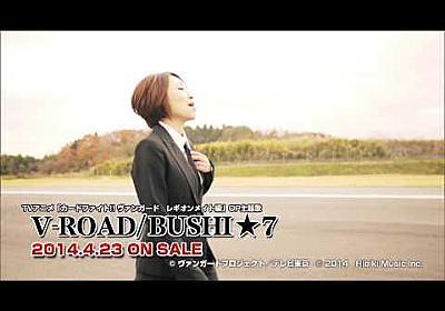 BUSHI☆7「V-ROAD 」