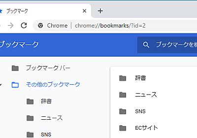 Chromeのブックマークを整理するためのヒント ~使いこなせば検索より効率的 - 窓の杜