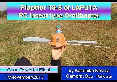 フラップター:Flaptter19-8  Very good Powerful Flight - YouTube