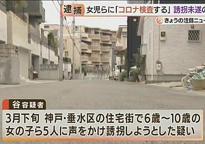 谷正弘容疑者(23)を逮捕 神戸市垂水区歌敷山4丁目の路上で小学生5人を誘拐しようとした疑い 「コロナの検査をさせて」