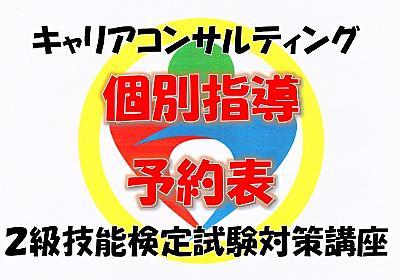 【キャリコン義塾】10月31日更新『個別指導予約表』最新版 - キャリアトーーク!