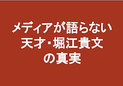 我が闘争-メディアが決して語らない天才実業家・堀江貴文の真実 | さすらいブログ