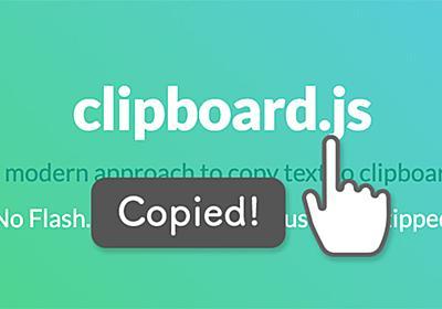 clipboard.jsでテキストをクリップボードにコピーする方法 | Webクリエイターボックス