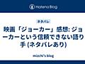 映画「ジョーカー」感想: ジョーカーという信頼できない語り手 (ネタバレあり) - mizchi's blog
